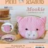 กระเป๋า Mookie (หมู)
