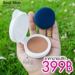 (รีฟิล No.19)Soul Skin Mineral Air CC Cushion SPF 50 PA+++