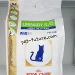 Urinary s/o high dilution 1.5 kg แมวโตที่เป็นนิ่วชนิดสตรูไวท์ Exp.03/19