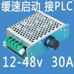วงจรปรับเร่งมอเตอร์-ปั๊มน้ำDC12V-48V /30A(ส่งฟรี)