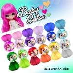 แว๊กเปลี่ยนสีผม+น้ำยาล้างสีผม Baby Color
