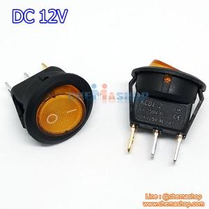 สวิทช์กลม มีไฟสีเหลือง 12V