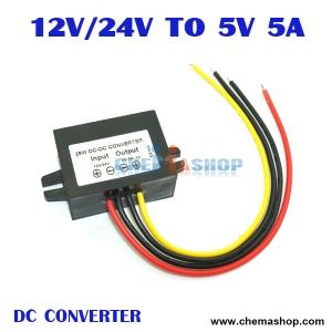 ตัวแปลงไฟ 12/24V เป็น 5V 5A กันน้ำ