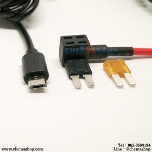 ตัวแปลงไฟ Micro USB หัวตรง + Fuse Tap Micro2