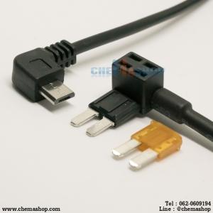 ตัวแปลงไฟ Micro USB หัวงอซ้าย + Fuse Tap Micro2