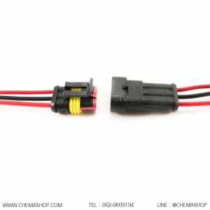 Connector ต่อสายไฟกันน้ำแบบมีสาย 3 ช่องเสียบ