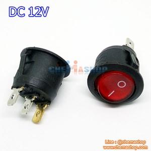 สวิทช์กลม มีไฟสีแดง 12V