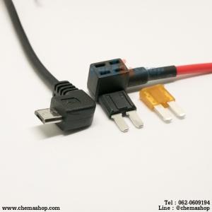 ตัวแปลงไฟ Micro USB หัวงอขวา + Fuse Tap Micro2