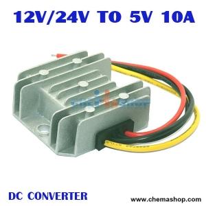 ตัวแปลงไฟ12/24V เป็น 5V 10A กันน้ำ เคสอลูมิเนียม