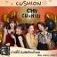 Chy cushion By แพท ณปภา thumbnail 5