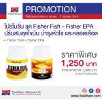 ชุด Fisher Fish-Fisher EPA ปรับสมดุลไขมัน บำรุงหัวใจ และหลอดเลือด