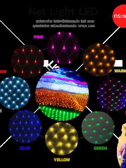 ไฟตาข่าย LED ขนาด 3 x 3 เมตร (กระพริบ) ไฟประดับตกแต่ง