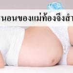 การนอนของแม่ท้องเป็นเรื่องสำคัญมาก !!!