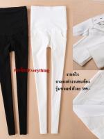 กางเกงทำงานคนท้อง ทรงเข้ารูปสีขาว