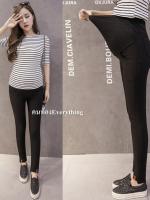 กางเกงทำงานคนท้อง