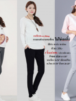 Sale กางเกงคนท้อง 3 สี
