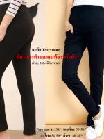 กางเกงคนท้อง สีดำ