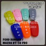 ซิลิโคน รีโมท ปลอกหุ้มกุญแจ สำหรับ ฟอร์ด เรนเจอร์ มาสด้า บีที 50 โปร : Silicone key cover for cars – Ford Ranger Mazda Bt-50 PRO