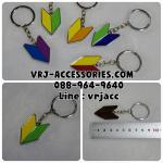 Vj1469 พวงกุญแจ WAKABA มือใหม่หัดขับ: Keychain – WAKABA ((ชิ้นละ 180 บาท))