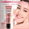 มิสทิน เมจิคัล เมค อัพ สตาร์ท ครีม /Mistine Magical Make up Start Cream 10 g. (ครีมทาก่อนแต่งหน้า)