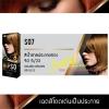 ดิ๊๊พโซ่ แฮร์ คัลเลอร์ S07 สีน้ำตาลประกายทอง จีบี 5/23 (Golden Brown GB 5/23)