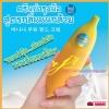 มิสทีน บานาน่า มิลค์ แฮนด์ ครีม ครีมบำรุงผิวมือ สูตรเพื่อผิวเนียนนุ่ม ชุ่มชื่น Mistine Banana Milk Hand Cream 45 g.
