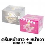 ครีม หน้าขาว + หน้าเงา Princess Skin Care ขนาดใหม่ 20 กรัม 2 กระปุก ส่งฟรี EMS