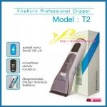 บัตตาเลี่ยน FireKirin Professional Clipper ปัตตาเลี่ยน ไร้สาย T2