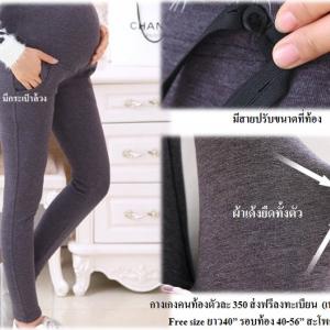 กางเกงคนท้อง