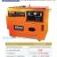 เครื่องยนต์ปั่นไฟดีเซล KANTO รุ่น KT-D5-SILENT thumbnail 2
