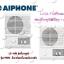 LEM-1/LE-AN อินเตอร์คอม 2 สถานี ชนิดเดินสาย (AIPHONE) ชุด 2 เครื่อง thumbnail 1
