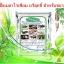 หัวเชื้อรา เมธาไรเซียม บริสุทธิ์ สำหรับขยายเชื้อ กำจัดแมลง thumbnail 1