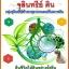 จุลินทรีย์ดิน โรงงานผลิตธาตุอาหารในดิน thumbnail 2