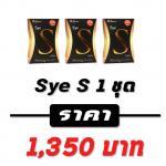 Sye-S ซายเอส 1 ชุด 3 กล่อง