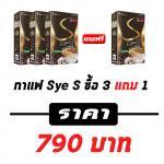 Sye Coffee Plus ซาย คอฟฟี่ พลัส 3 กล่อง แถม 1 กล่อง
