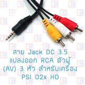 สาย AV 1 ออก 3 สำหรับเครื่อง PSI O2X HD และ IPM HD PRO3