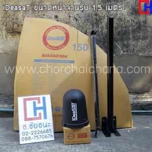 ชุดอุปกรณ์จาน C-Band iDeasaT 1.5 เมตร (แบบแยกชิ้น)