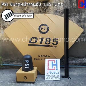 ชุดอุปกรณ์จาน C-Band PSI 1.85 เมตร (รุ่น D185)