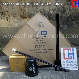 ชุดอุปกรณ์จาน C-Band infosat 1.5 เมตร (แยกชิ้น)