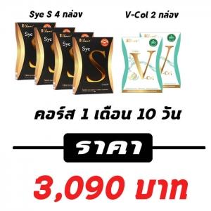Sye S + V-col คอร์ส 1 เดือน 10 วัน by เชียร์ ฑิฆัมพร