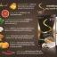 Sye Coffee Plus ซาย คอฟฟี่ พลัส 4 กล่อง thumbnail 3