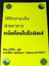 วิธีรักษามะเร็งด้วยอาหาร เเม็คโครไบโอติคส์ เเปลโดย สุข์มันตา ปรัชญาปารมิตา หนา 440 หน้า ปี 2537