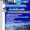 ((สรุป))แนวข้อสอบเจ้าหน้าที่การเงิน บริษัทการท่าอากาศยานไทย ทอท AOT