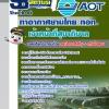 แนวข้อสอบ เจ้าหน้าที่สุขาภิบาล บริษัท ท่าอากาศยานไทย จำกัด (มหาชน)