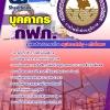 เตรียมแนวข้อสอบบุคคากร กฟภ. การไฟฟ้าส่วนภูมิภาค
