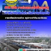 แนวข้อสอบเจ้าหน้าที่แผนกประกันความปลอดภัย - BEM บริษัท ทางด่วนและรถไฟฟ้ากรุงเทพ จำกัด (มหาชน)