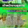 แนวข้อสอบเจ้าพนักงานธุรการ กรมพัฒนาการแพทย์แผนไทยและการแพทย์ทางเลือก