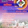แนวข้อสอบ เภสัชกร กรมพัฒนาการแพทย์แผนไทยและการแพทย์ทางเลือก