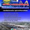 แนวข้อสอบวิศวกรระบบงานโครงสร้างและสถาปัตยกรรม - BEM บริษัท ทางด่วนและรถไฟฟ้ากรุงเทพ จำกัด (มหาชน)