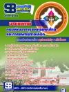 แนวข้อสอบ นายแพทย์ กรมพัฒนาการแพทย์แผนไทยและการแพทย์ทางเลือก